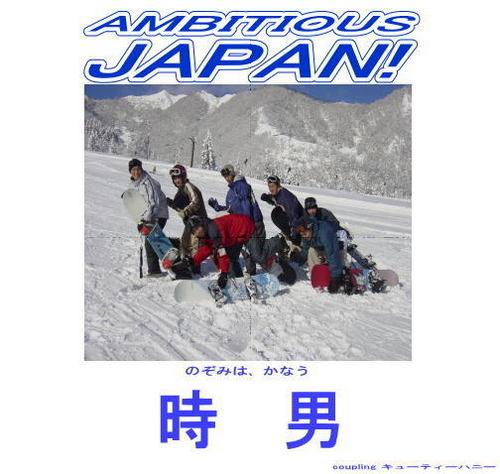 Ambitious japan! ジャケット写真